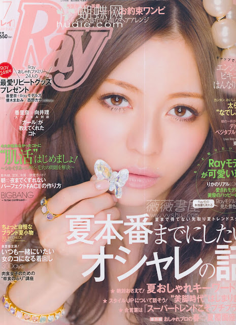 Ray (レイ) July 2012 Japanese Magazine scans