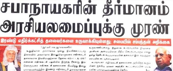 News paper in Sri Lanka : 20-12-2018