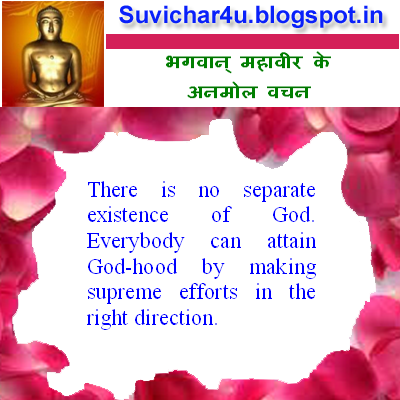 There is no separate existence of God. Everybody can attain God-hood by making supreme efforts in the right direction.