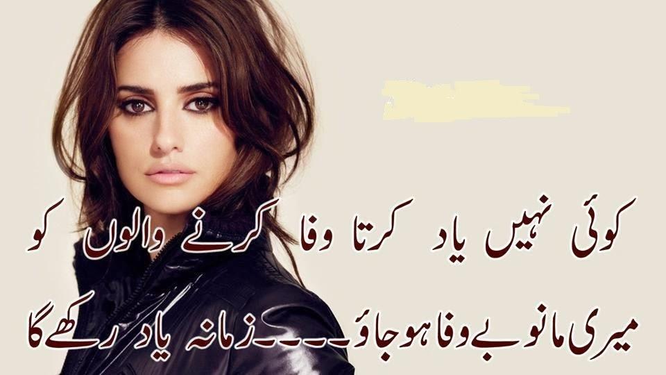 in urdu and urdu romanticshayaari urdu romantic shayri and urdu ...