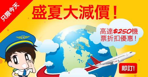 CheapTicket.hk【訂機票優惠碼】首1000張訂單減高達HK$250,只限今日(6月24日)使用。