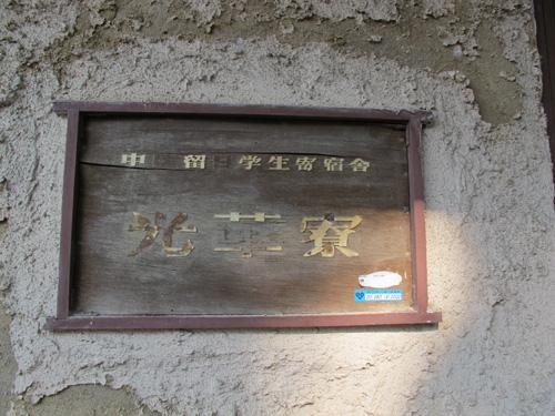 Kyoto Guanghualiao Dormitory Kokaryo