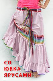 СП по пошиву ярусной юбки