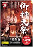 那須 御神火祭2016
