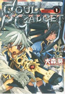 [大森葵] Soul Gadget 第01巻