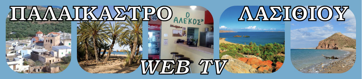 ΠΑΛΑΙΚΑΣΤΡΟ ΛΑΣΙΘΙΟΥ WEB TV