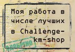 Моя свадебная открытка в ТОП блога Challenge-km-shop.