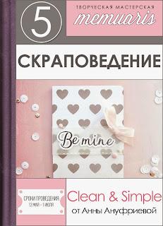 http://memuaris.blogspot.ru/2015/05/clean-and-simple-1.html