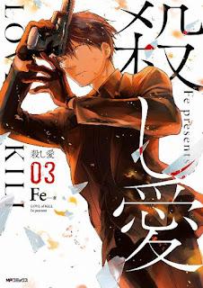 [Fe] 殺し愛 第01-03巻