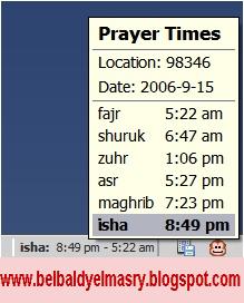 حمل اداة مواقيت الصلاه لمتصفح موزيلا فير فوكس Muslim Prayer Times Plugin 1.2.1 تظهر لك مواقيت الصلاه على شريط المهام