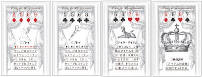 ヴンダーカンマーのキャラクターカードの例