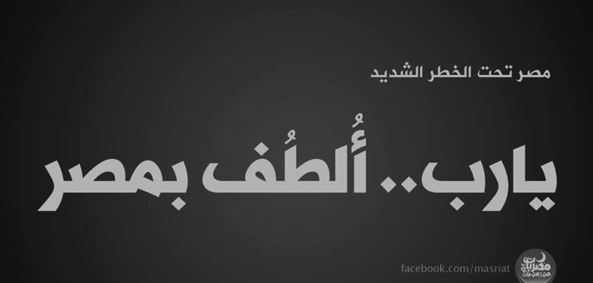 غلاف فيس بوك مصر -  مصر تحت الخطر الشديد - يارب الطف بمصر Facebook Cover Egypt