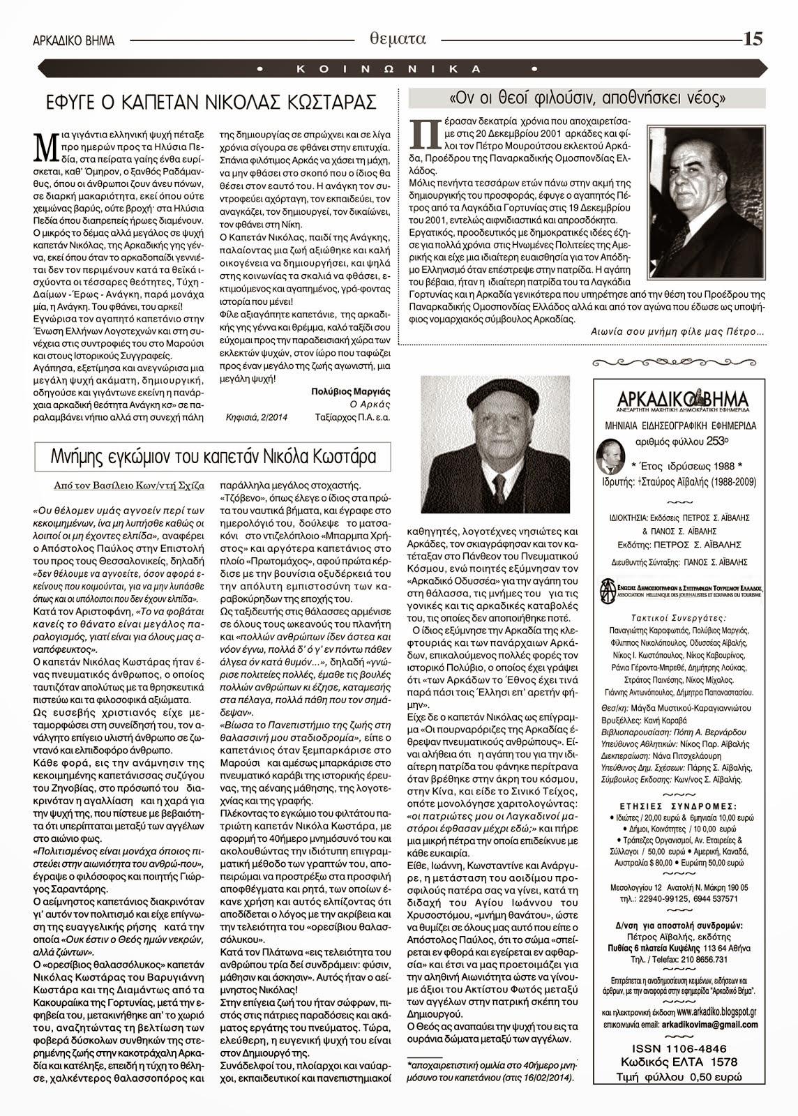 """Εφημερίδα """"Αρκαδικό Βήμα"""" - Μνήμης εγκώμιον του καπετάν Νικόλα Κωστάρα"""