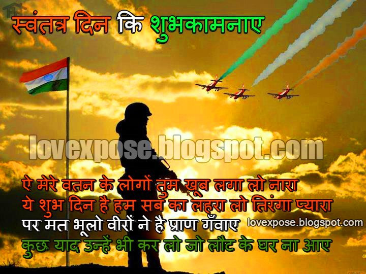 Independence day message whatsapp status