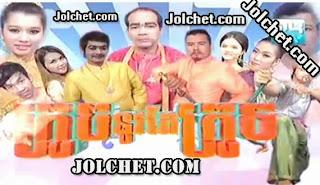 Khmer Lakon Comedy-Kroch Nov Te Kroch