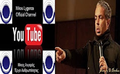 Nikos Lygeros - YouTube (Έργο Ανθρωπότητας Official Channel) Βίντεο