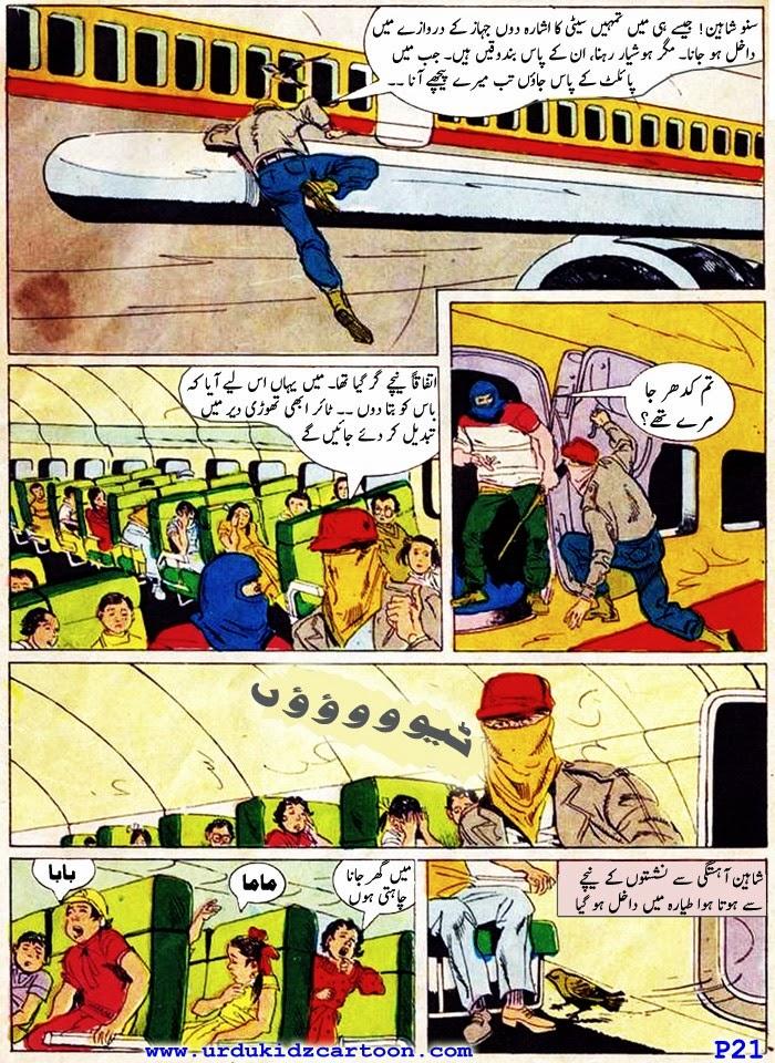 Supremo-plane-hijack-21