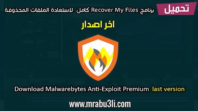 والويندوز والبرامج اختراقك Malwarebytes Anti-Exploit Malwarebytes+Anti-