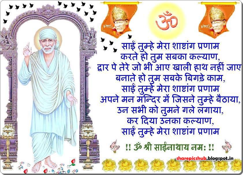 Sai Baba Hindi Poem