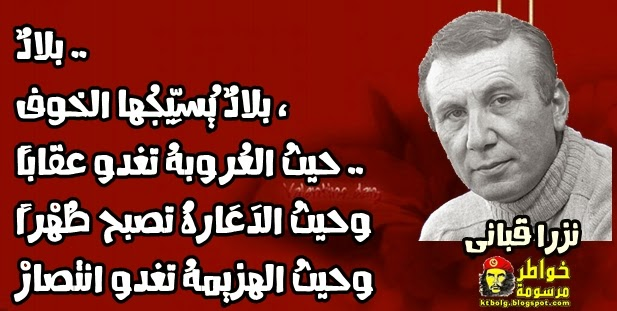 بلاديسيجها الخوف والعروبة تغدو عقابا !