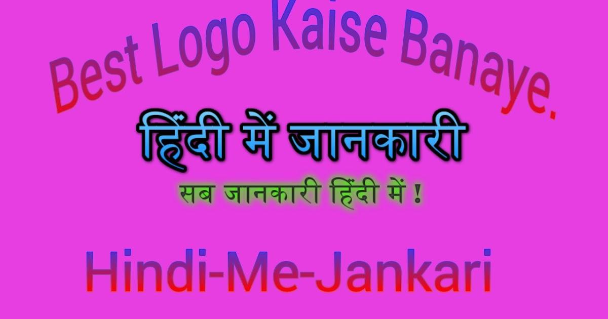 website ke liye best free logo kaise banaye hindi me
