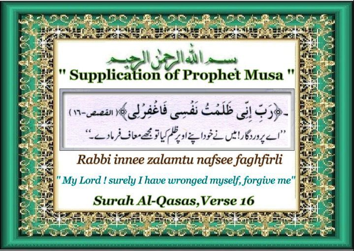Supplication of Hazrath Moosa Alaihissalam