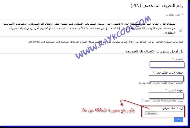التعريف الشخصي تفعيل ادسنس Request Pin Code and