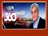 - برنامج القاهرة 360 مع أسامه كمال حلقة يوم الخميس 28-4-2016