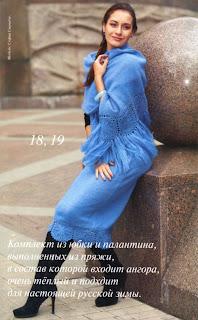 http://www.vyazemsami.ru// Юбка и палантин