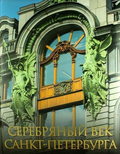 Книга Серебряный век Санкт-Петербурга
