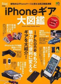 flick!特別編集 iPhoneギア大図鑑 個性的なiPhoneケースと使える周辺機器満載