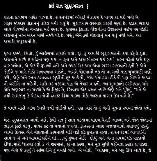 Phrase, simply Gujrati sexy story in gujrati opinion