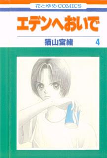 [猫山宮緒] エデンへおいで 第01-04巻