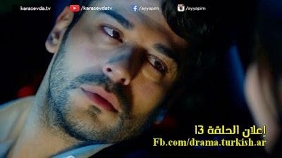 مسلسل حب أعمى Kara Sevda إعلان الحلقة 13 مترجم