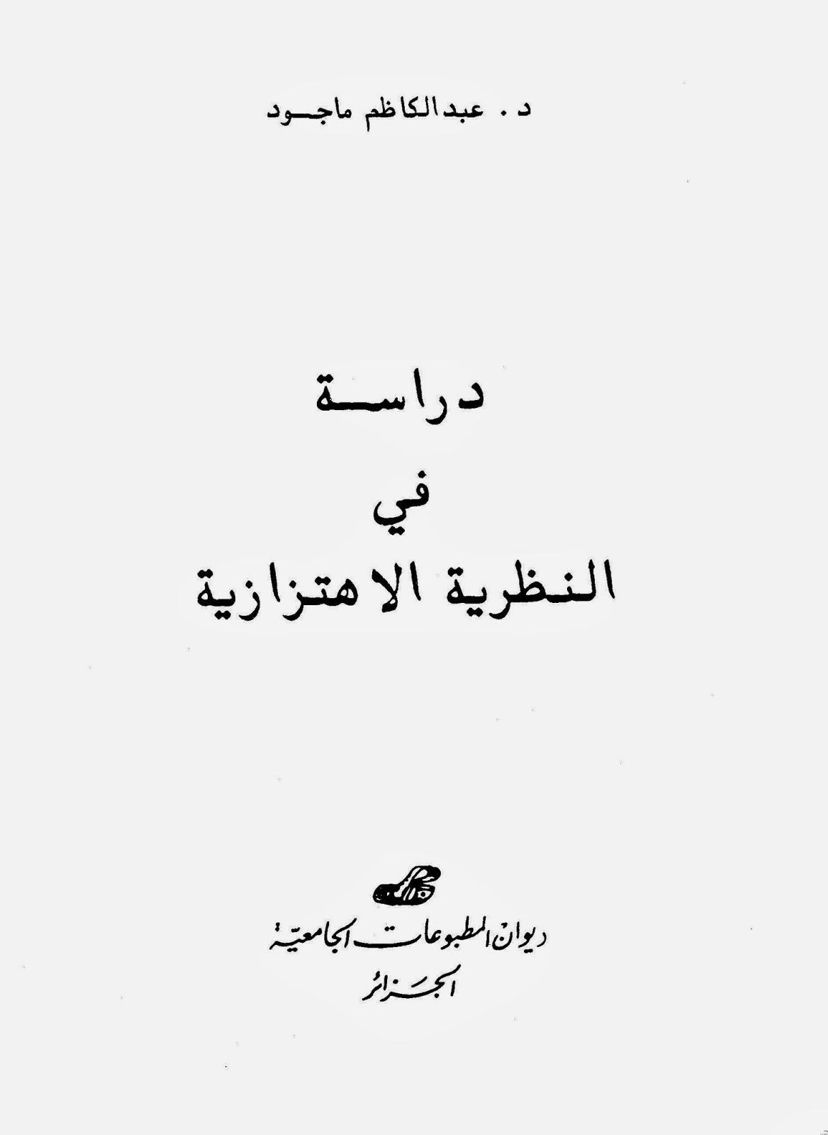 دراسة في النظرية الاهتزازية - عبد الكاظم ماجود pdf