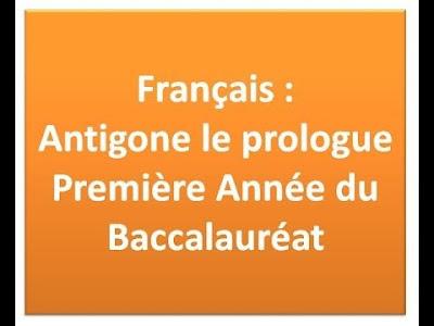 مقرر اللغة الفرنسية بالأولى بكالوريا: