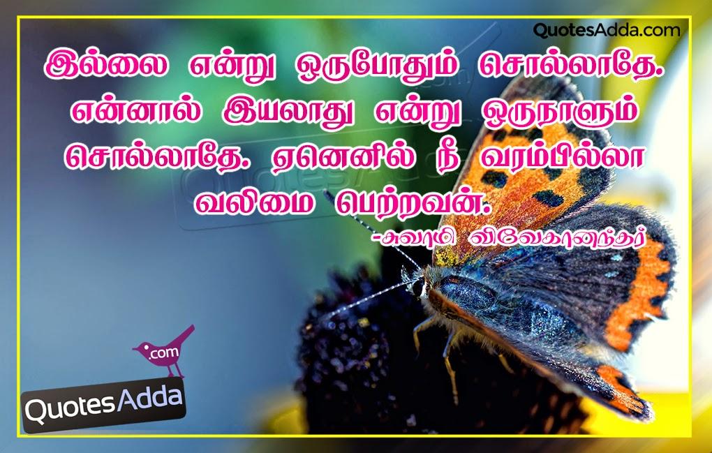 tamil love kavithai in tamil font images