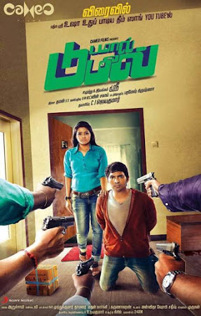 Poster Of Damaal Dumeel In Dual Audio Hindi Tamil 300MB Compressed Small Size Pc Movie Free Download Only At cintapk.com