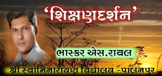 http://bhaskarraval.blogspot.in/