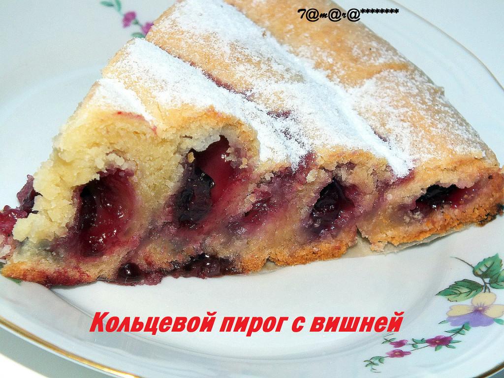 Рецепты кольцевого пирога