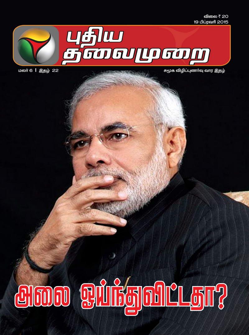 Puthiya Thalaimurai புதிய தலைமுறை - February 19,2015 magazine download