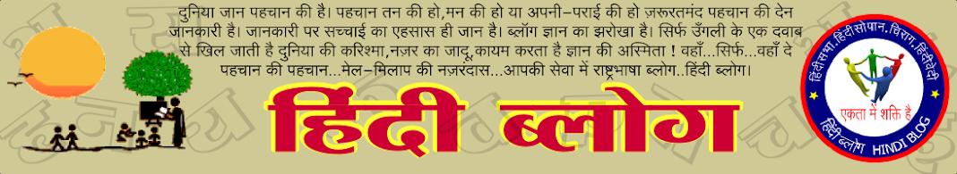 hindiblogdownloads