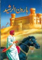 Haroon ur Rasheed book in Urdu