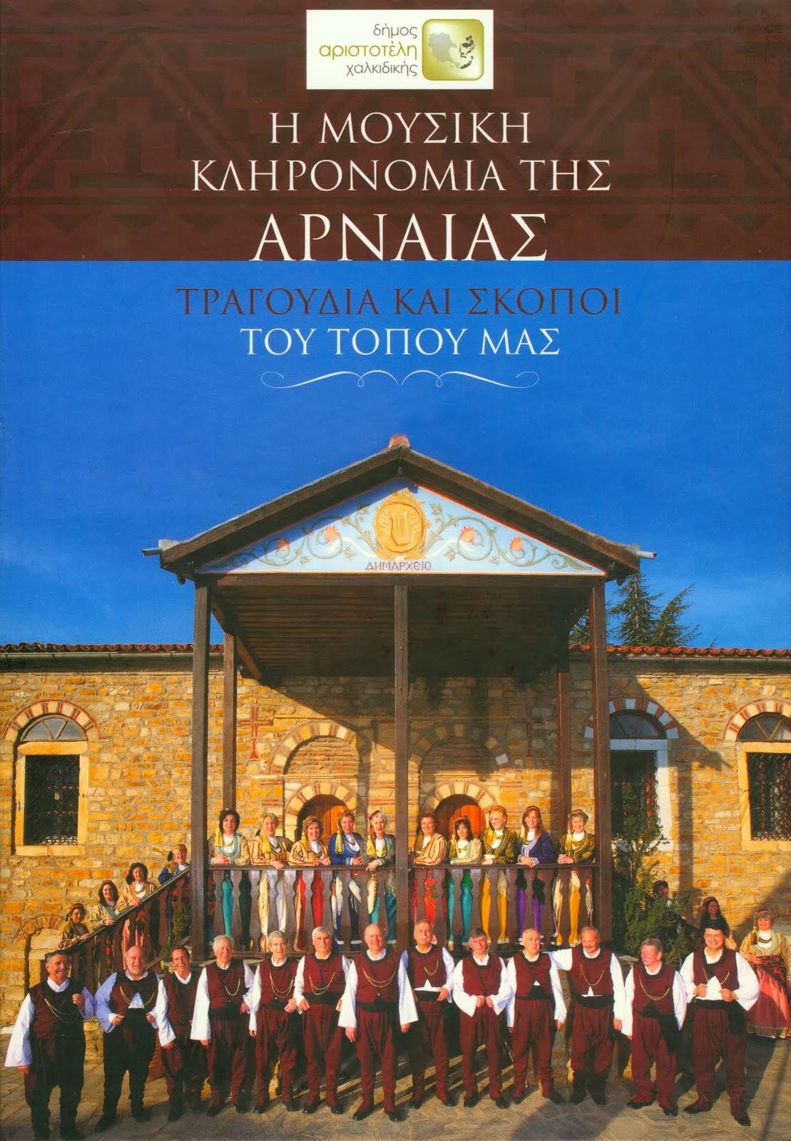 Η μουσική κληρονομιά της Αρναίας - Τραγούδια και σκοποί του Τόπου μας  8 CDs