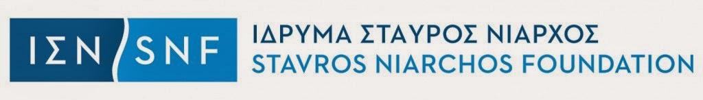 Ídryma Stáv̱ros Niárchos:̱ Éktakti̱ do̱reá 300.000 ev̱ró̱ se Servía- Vosnía