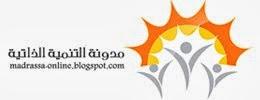 مدونة التنمية الذاتية وتطوير المهارات الشخصية