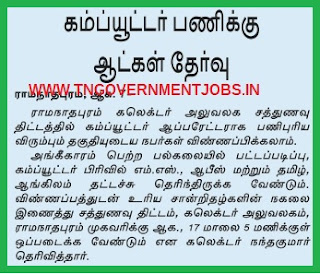 Applications are invited for Computer Operator Post in Ramanthapuram District Collectorate Office - Sathunavu thittam (mid-day meal project)