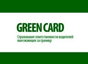 Де купити Зелену карту / Где купить Зеленую карту /