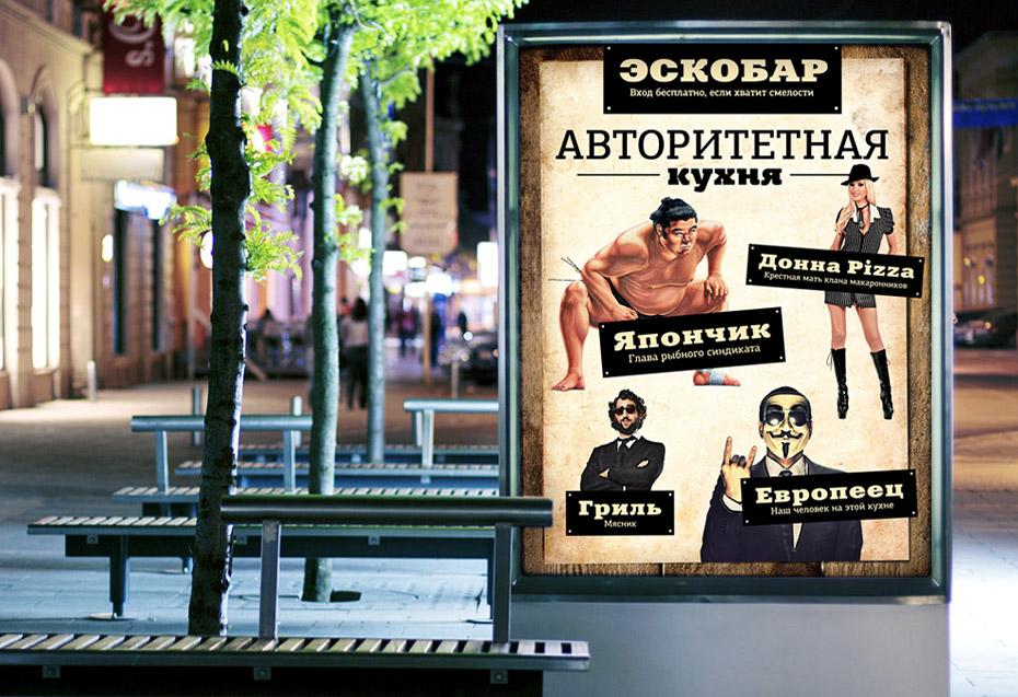 реклама бара ЭСКОБАР