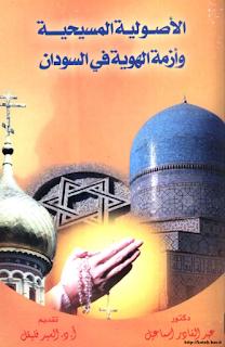 حمل كتاب الأصولية المسيحية وأزمة الهوية في السودان - عبد القادراسماعيل